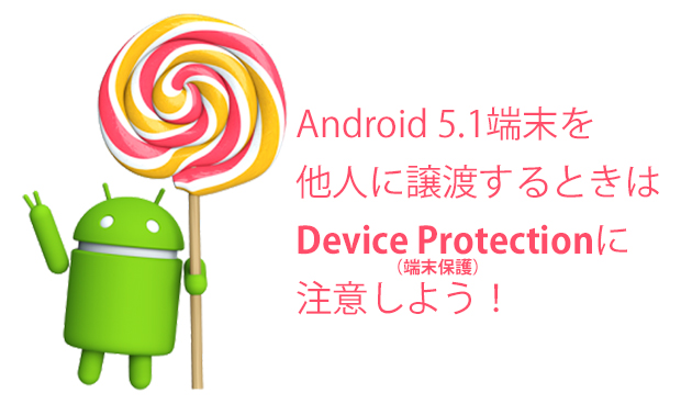 Android 5.1端末を他人に譲渡するときはDevice Protection(端末保護)に注意