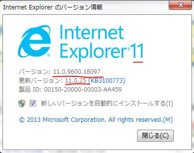 internet explorerサポートポリシーが変わります シナプス マガジン