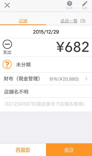 MoneyForward-app-receipt004