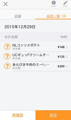 MoneyForward-app-receipt005