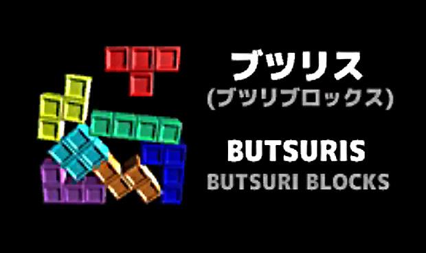 物理演算が加わったパズルゲーム『ブツリス』