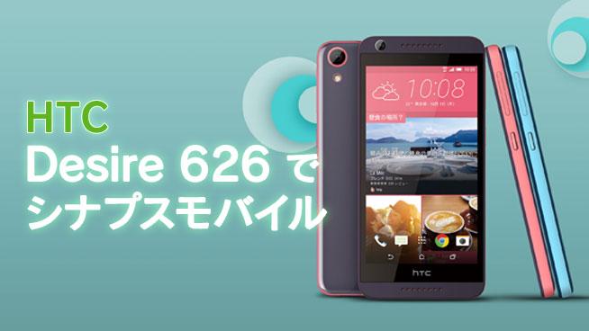 SIMフリースマホ HTC Desire 626