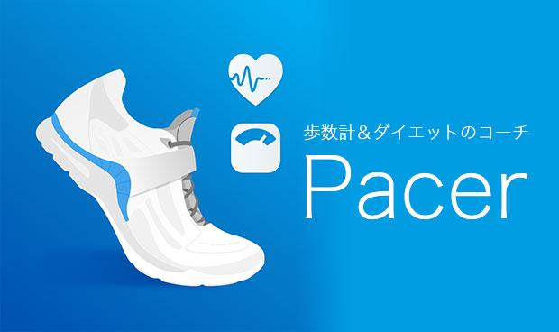歩数計&ダイエットのコーチ『Pacer』