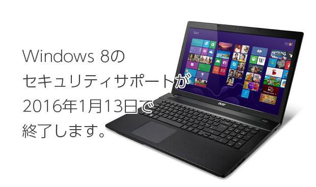 Windows 8のセキュリティサポートが2016年1月13日で終了します。