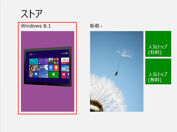 20160107-win8-security-lifecycle004