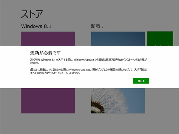 20160107-win8-security-lifecycle005