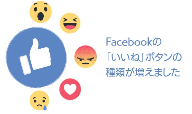 Facebookの「いいね」機能が増えました