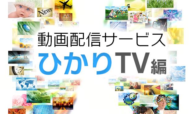動画配信サービス -ひかりTV編 その1