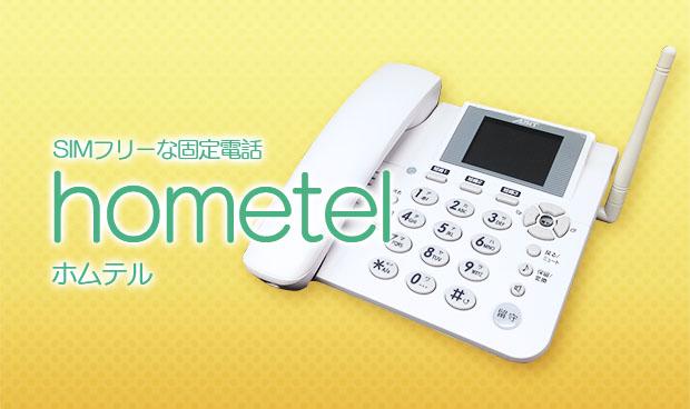 SIMフリーな固定電話「ホムテル」
