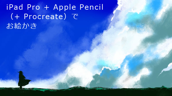 iPad ProとApple Pencilでお絵かき