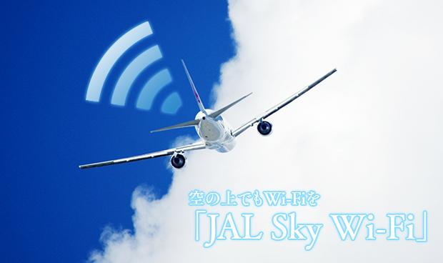 空の上でもWi-Fiを「JAL Sky Wi-Fi」