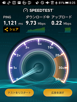 jal-sky-wifi-speedtest