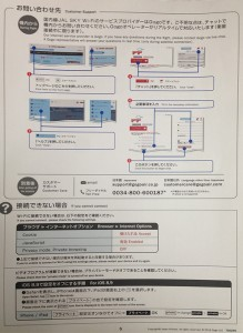 jal-sky-wifi-support
