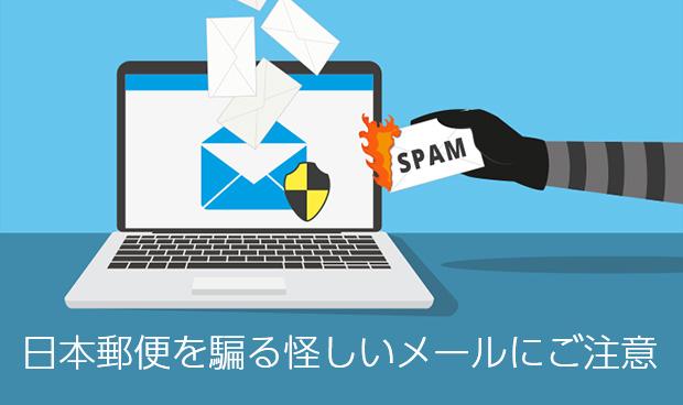 日本郵政を騙る怪しいメールにご注意