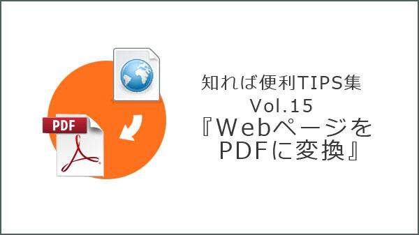 知れば便利Tips集 Vol.15『WebページをPDFに変換する』