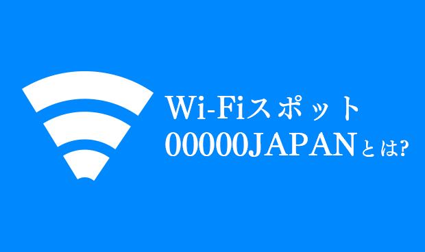 Wi-Fiスポット00000JAPANとは?