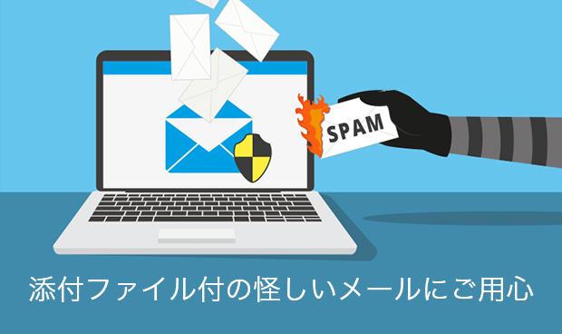 添付ファイル付の怪しいメールにご用心。