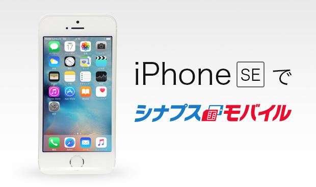 iPhone SEでシナプスモバイル