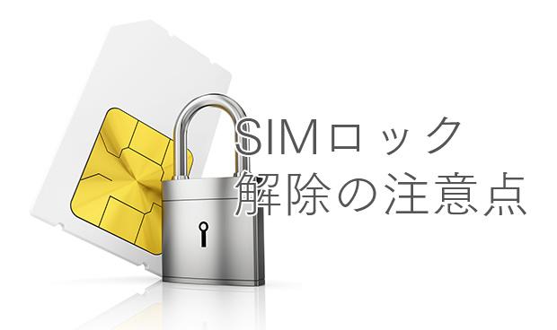 SIMロック解除の注意点