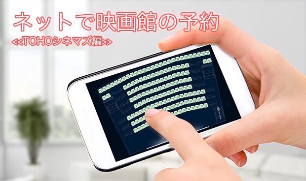 ネットで映画館の予約~鹿児島TOHOシネマズ編