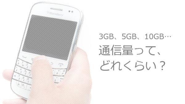 【シナプスモバイル】3GB、5GB、10GBってどれくらい使えるの?