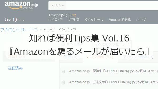 知れば便利Tips集 Vol.16『Amazonを騙るメールが届いたら』