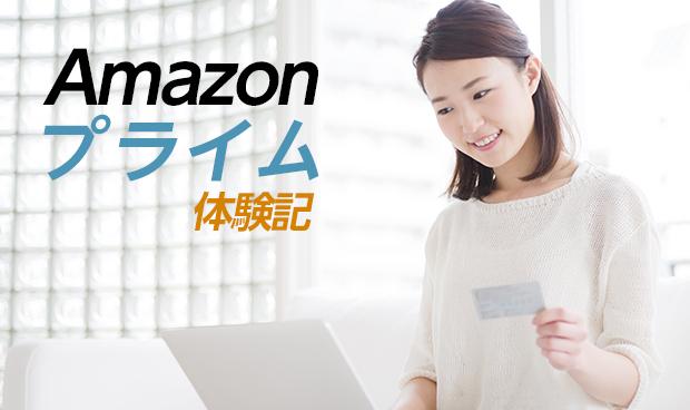 Amazonプライム体験記