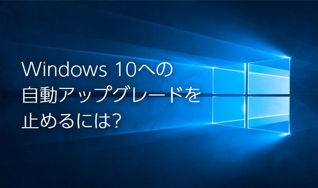 [Win 10]Windows 10へ自動アップグレードを止めるには?