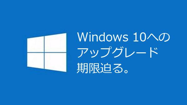 [Win 10]Windows 7/8.1からWindows 10への無償アップグレード期限迫る。