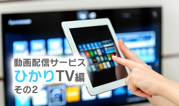 動画配信サービス -ひかりTV編 その2