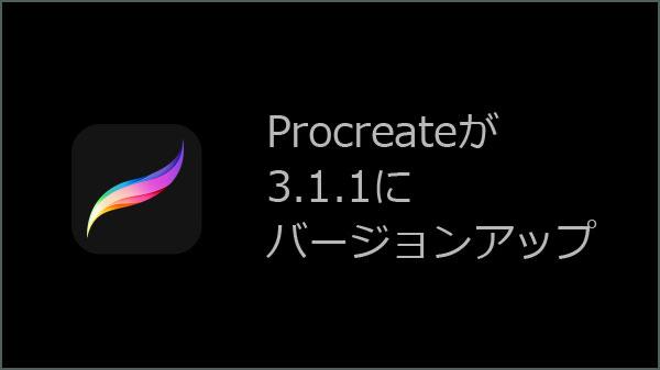 Procreateがバージョンアップ
