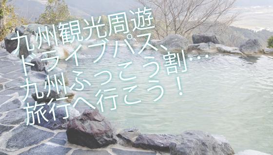 九州観光周遊ドライブパス、九州ふっこう割…旅行へ行こう!