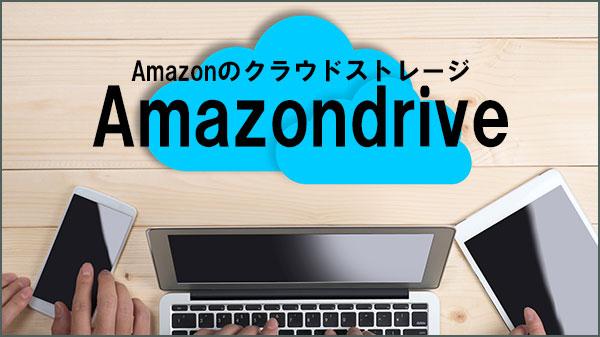 Amazonのストレージサービス「Amazondrive」