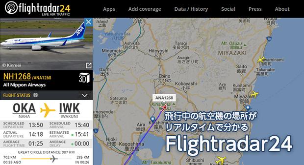 飛行中の航空機の場所がリアルタイムで分かる「Flightradar24」