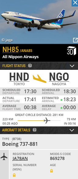 flightradar24_flight_detail02