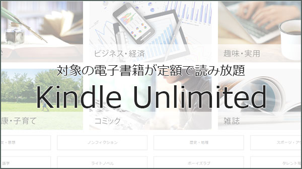 『Kindle Unlimited』が始まりました。