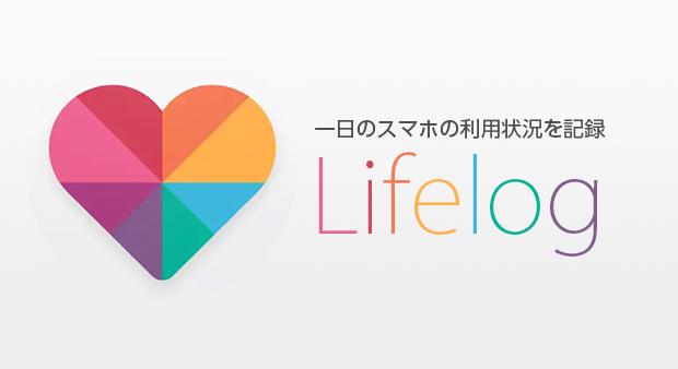 一日のスマホの利用状況を記録「Lifelog」