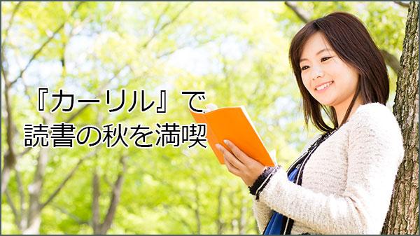 日本最大の図書館検索サイト『カーリル』