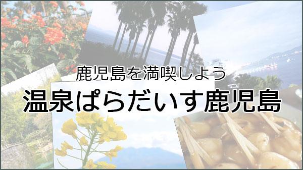 鹿児島県民限定温泉宿予約サイト「温泉ぱらだいす鹿児島」