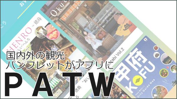 国内外の観光パンフレットが一つのアプリに『PATW(パトゥー)』