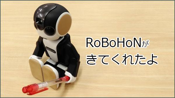 SIMフリースマホ(?)『RoBoHoN』が来てくれました。