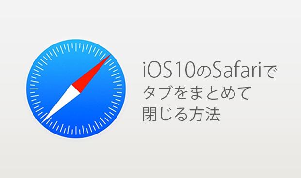 iOS10のSafariで開いたタブをすべて閉じる