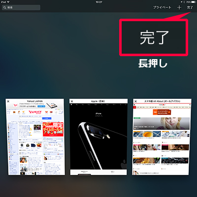 ios10_safari_tab_close02