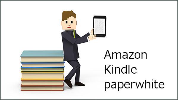 電子書籍リーダー『Kindle Paperwhite』