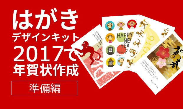 無料ソフトで年賀状を作ろう!はがきデザインキット~準備編