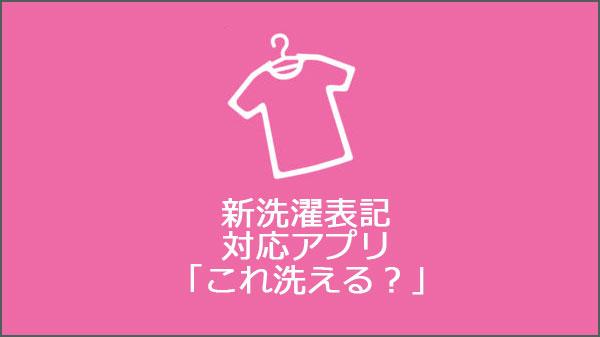 新洗濯表示に対応「これ洗える?」アプリ