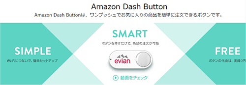 20160208_amazon_dash_top