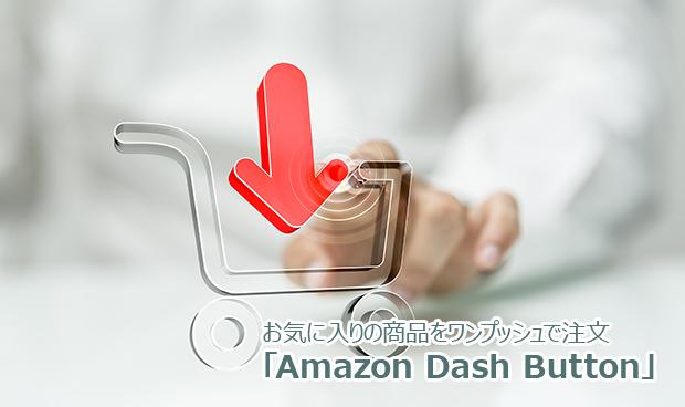 お気に入りの商品をワンプッシュで注文「Amazon Dash Button」