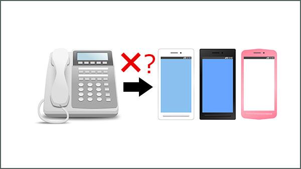 PCトラブルカルテ Vol.11 『固定電話から携帯電話への発信ができない』