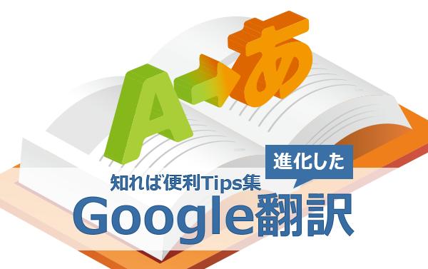 知れば便利Tips集 Vol.18 『進化したGoogle翻訳アプリ』